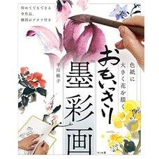 Omoikkiri Ink Paintings
