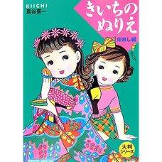 Kiichi's Coloring Book: Friends