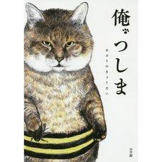Ore Tsushima Vol. 1