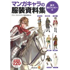 Manga Character Clothing Collection -Male Historical Fantasy Edition