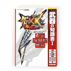Capcom Strategy Guide Book Series: Monster Hunter XX Official Data Handbook: Weapon Tome I