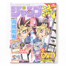 Jump-Ryu! Vol. 8 Yu-Gi-Oh! w/ Manga Drawing Tutorial DVD