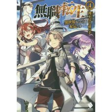 Mushoku Tensei: Isekai Ittara Honki Dasu Vol. 4 (Light Novel)