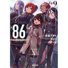 86 -Eighty Six- Vol. 9 (Light Novel)