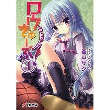 Ro-Kyu-Bu! Vol. 4 (Light Novel)