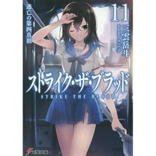 Strike the Blood Vol. 11 (Light Novel)