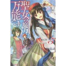 The Saint's Magic Power Is Omnipotent Vol. 5 (Light Novel)