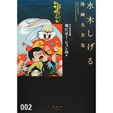 Shigeru Mizuki Complete Works Vol. 02