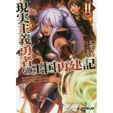 How a Realist Hero Rebuilt the Kingdom Vol. 2 (Light Novel)