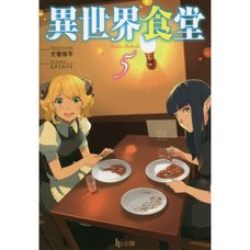 Restaurant to Another World Vol. 5 (Light Novel)