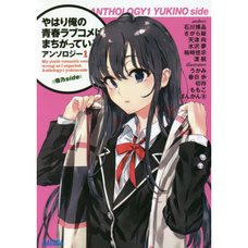 My Teen Romantic Comedy SNAFU Anthology Vol. 1 (Light Novel)
