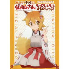 The Helpful Fox Senko-san Official Fan Book