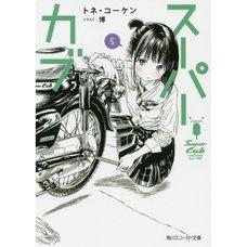 Super Cub Vol. 5 (Light Novel)