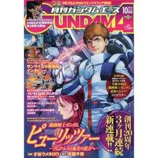 Monthly Gundam Ace October 2021