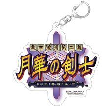 Bakumatsu Rouman Dai Ni Maku: Gekka no Kenshi - Tsuki ni Saku Hana, Chiri Yuku Hana Title Logo Acrylic Keychain
