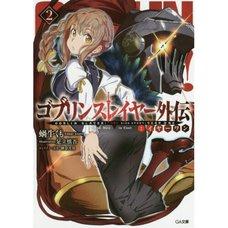 Goblin Slayer Side Story: Year One Vol. 2 (Light Novel)