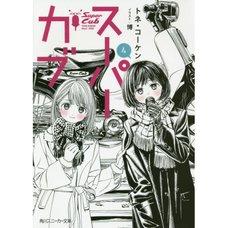 Super Cub Vol. 4 (Light Novel)