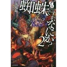 So I'm a Spider So What? Vol. 2 (Light Novel)