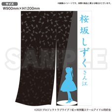 Love Live! Nijigasaki High School Idol Club Nijigasaki High School Store Official Memorial Item Vol. 8: A Future Great Actress!? Shizuku Osaka's Green Room Noren Curtain
