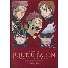 TV Anime Jujutsu Kaisen Official Start Guide