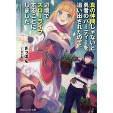 Banished from the Hero's Party I Decided to Live a Quiet Life in the Countryside Vol. 1 (Light Novel)