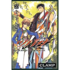 Tsubasa: Reservoir Chronicle Vol. 20