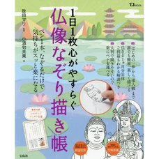 TJ Mook: Daily Relaxation Buddhist Statue Tracing Book