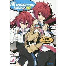 Gonna Be the Twin-Tail!! Vol. 10 (Light Novel)