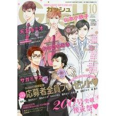 Boy's Love Magazine Gush October 2020