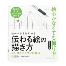 Starting from a Single Line: How to Draw Instructional Drawings & Logical Sketching Techniques