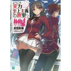 Classroom of the Elite Vol. 1 (Light Novel)