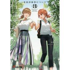 Bloom Into You: Regarding Sayaka Saeki Vol. 3 (Light Novel)