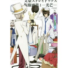 Bungo Stray Dogs Illustration Works 1: Shaft of Light