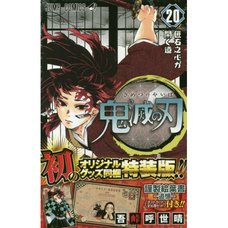Kimetsu no Yaiba Vol. 20 Special Edition w/ Postcard
