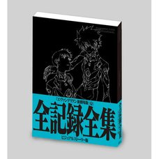 Evangelion: 3.0 You Can (Not) Redo: Complete Records Visual Story Edition