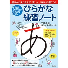 Hiragana Study Notebook