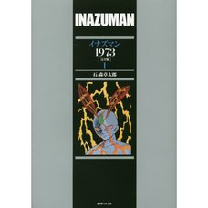 Inazuman 1973 Complete Version