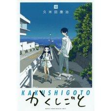 Kakushigoto Vol. 10