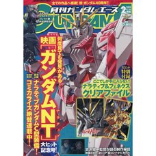 Monthly Gundam Ace February 2019