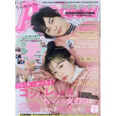 Popteen March 2021