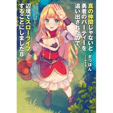 Banished from the Hero's Party I Decided to Live a Quiet Life in the Countryside Vol. 8 (Light Novel)