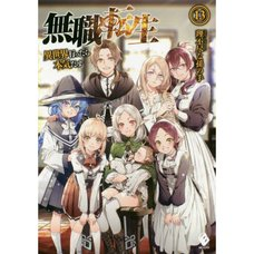 Mushoku Tensei: Isekai Ittara Honki Dasu Vol. 13 (Light Novel)