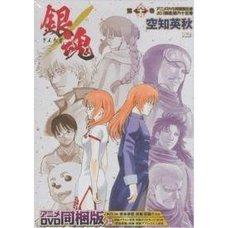 Gintama Vol. 65 w/ Anime DVD