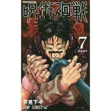 Jujutsu Kaisen Vol. 7