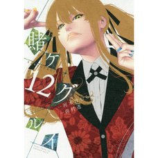 Kakegurui - Compulsive Gambler Vol. 12