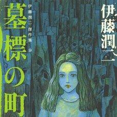 Junji Ito Masterpiece Collection Vol. 9: Town of Gravestones