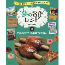 Dreamy Masterpiece Recipes Vol. 3: Sweets & Meals in Anime