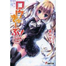 Ro-Kyu-Bu! Vol. 12 (Light Novel)