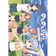 Non Non Biyori Vol. 8.5 Official Guidebook