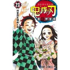 Kimetsu no Yaiba Vol. 23